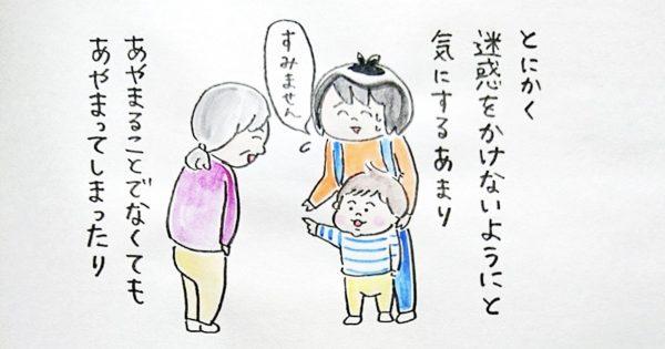 子供を叱るのはいいこと?悪いこと?悩む母親に共感