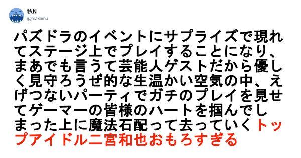 嵐はやっぱりスゴイぜ!さすが日本のトップアイドルと思わせるつぶやき 7選
