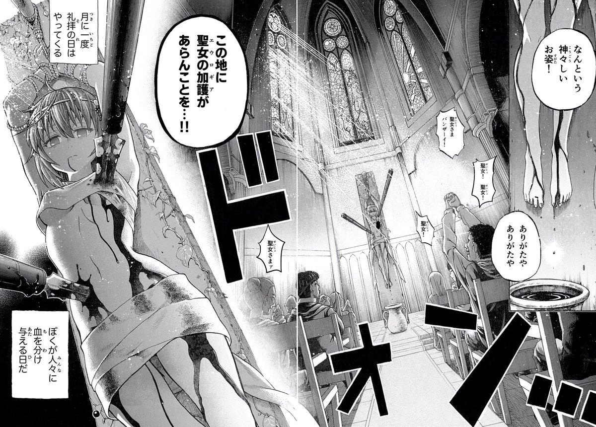 聖女さまが死神に●●されてしまう話07