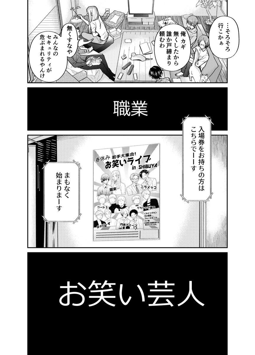 若手お笑い芸人の漫画04