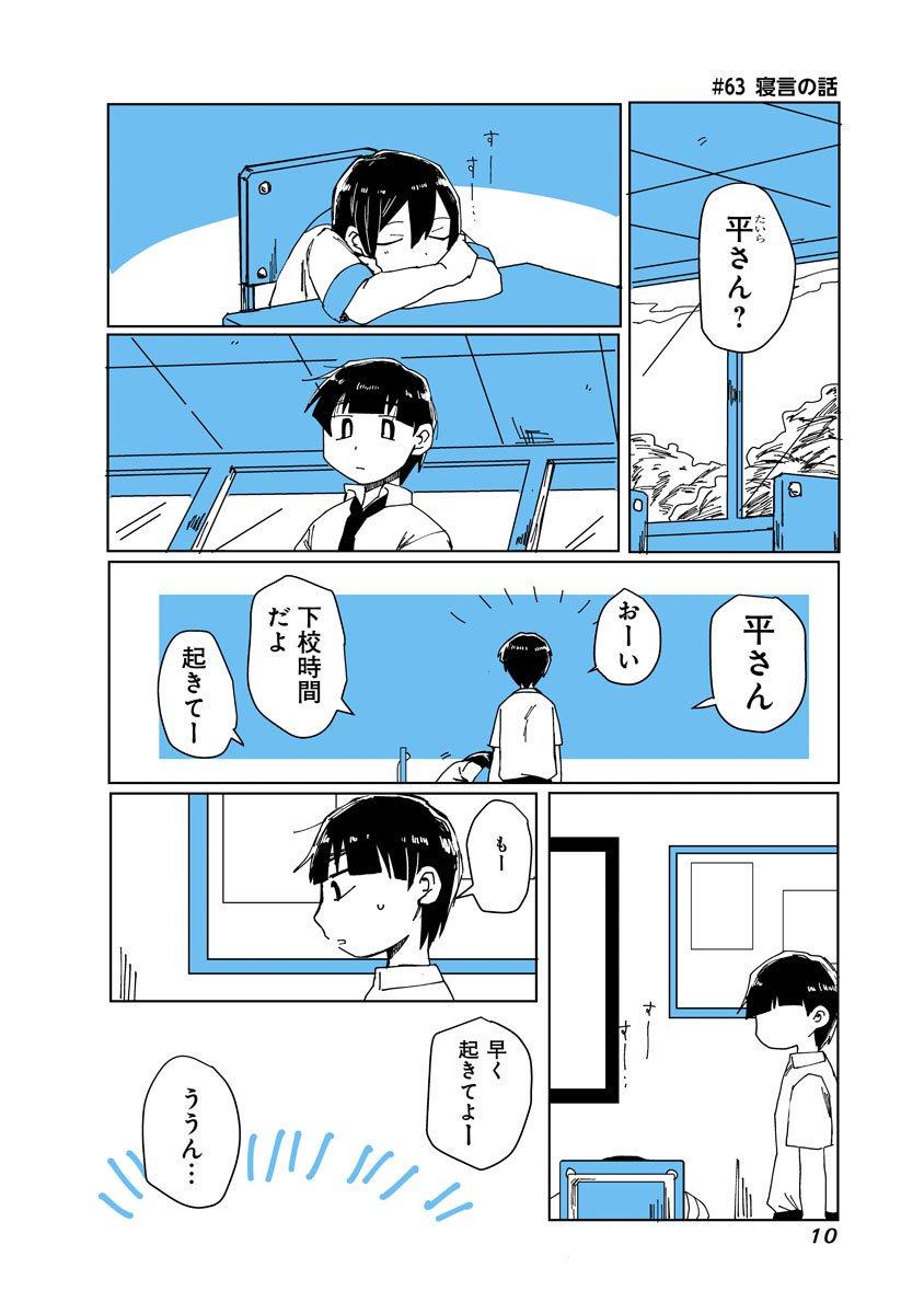 寝言の話01