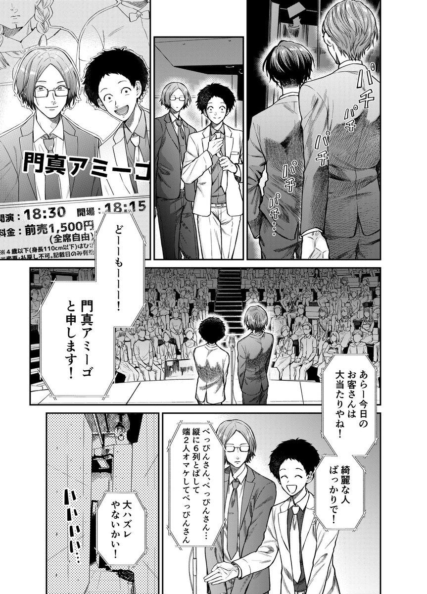 若手お笑い芸人の漫画07