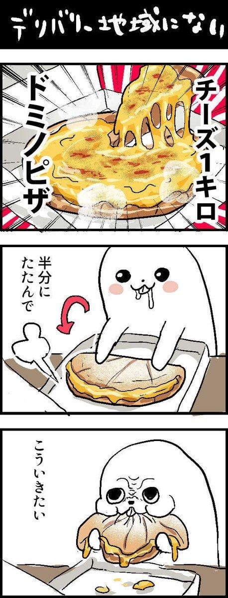 ドミノピザのチーズやばいやつ