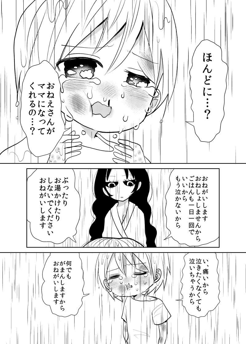 妖怪雨女による神隠し02