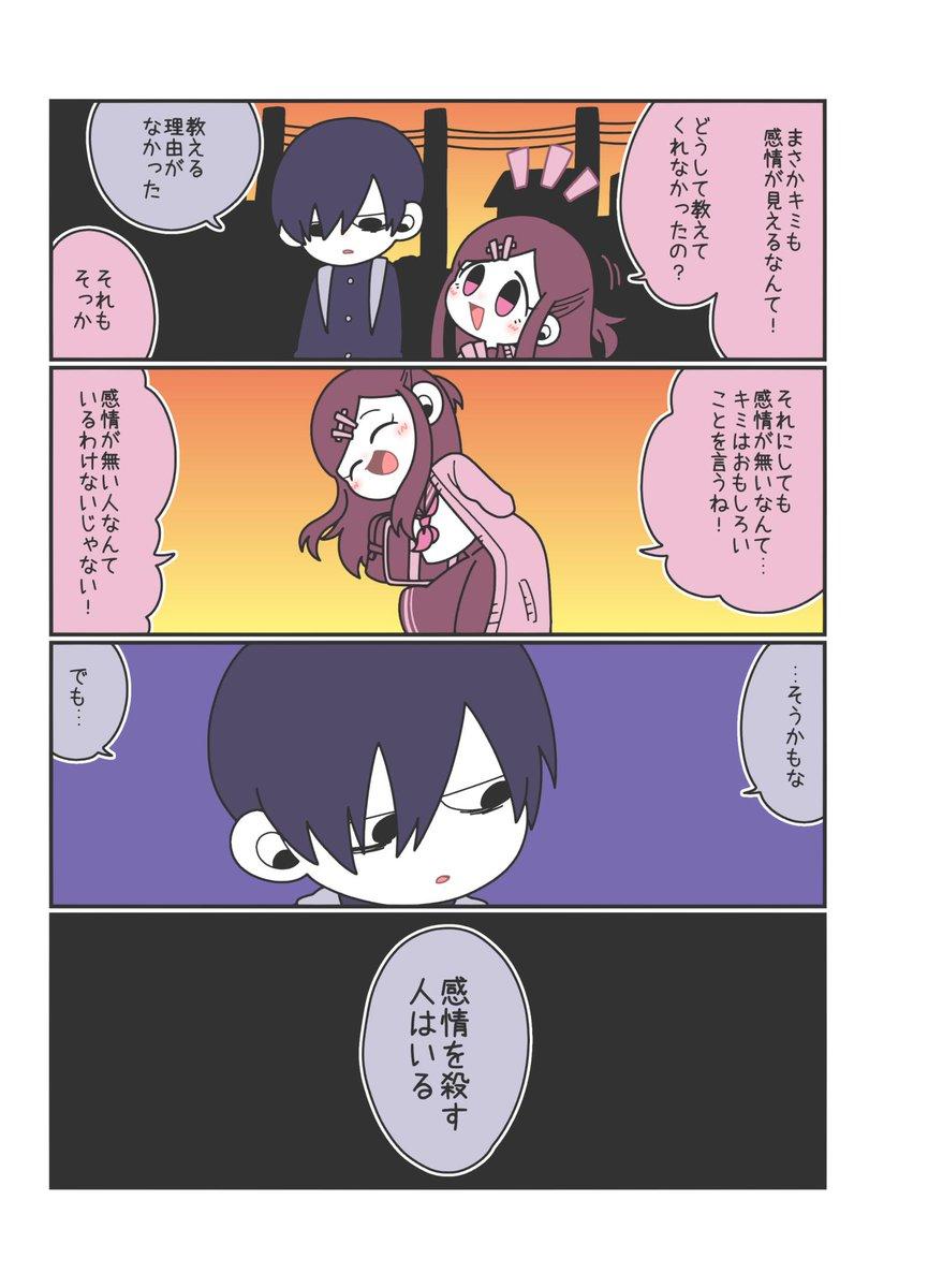 感情が見える女の子05