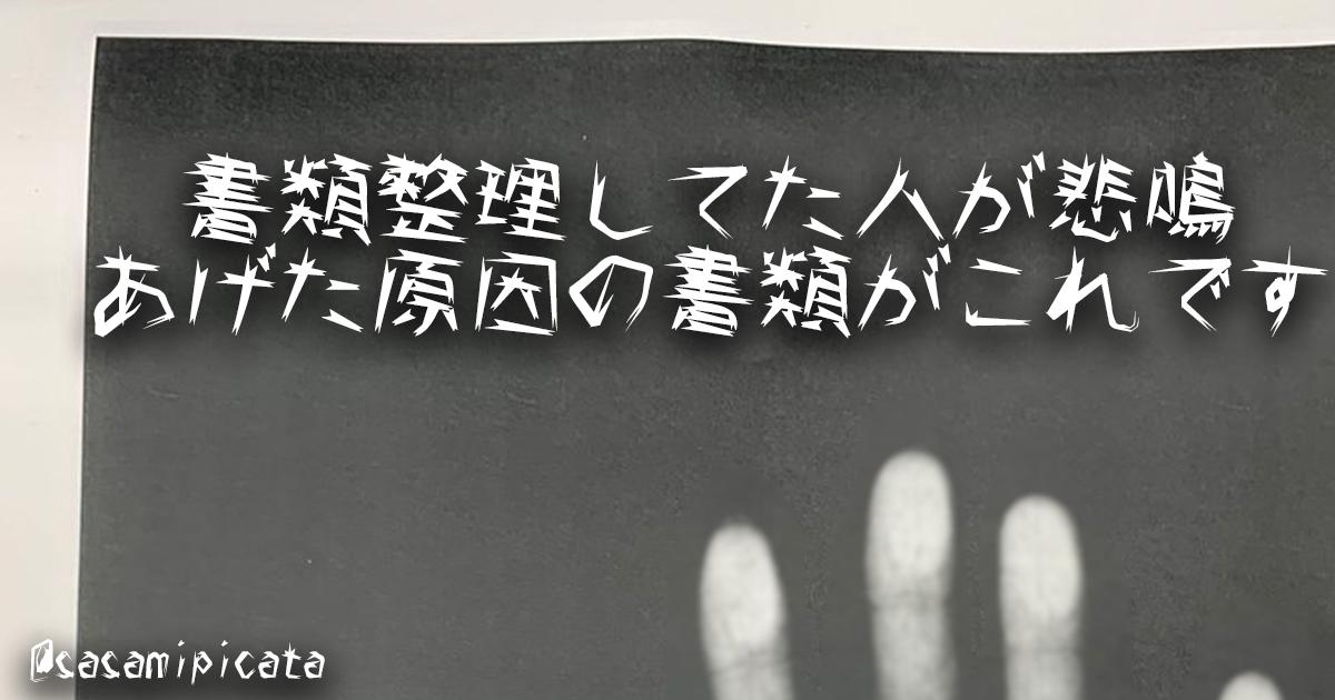 【閲覧注意】笑える恐怖エピソード👻 8選