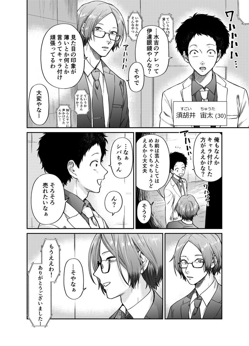 若手お笑い芸人の漫画06