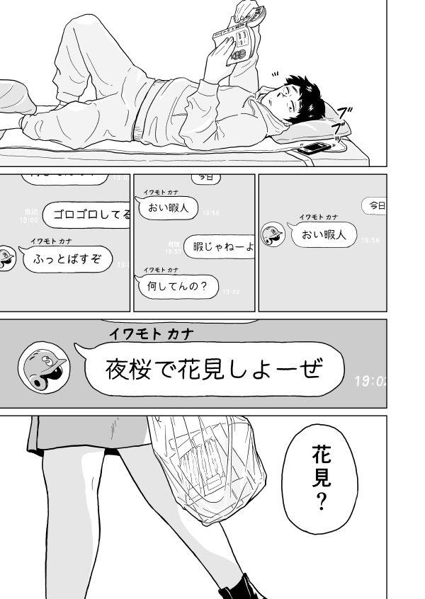 小っ恥ずかしくて素直になれない男女01
