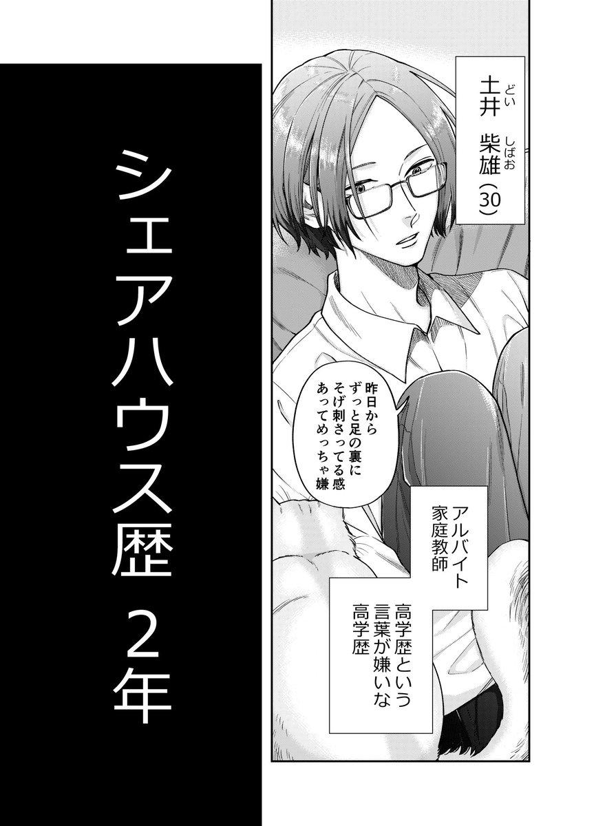 若手お笑い芸人の漫画03