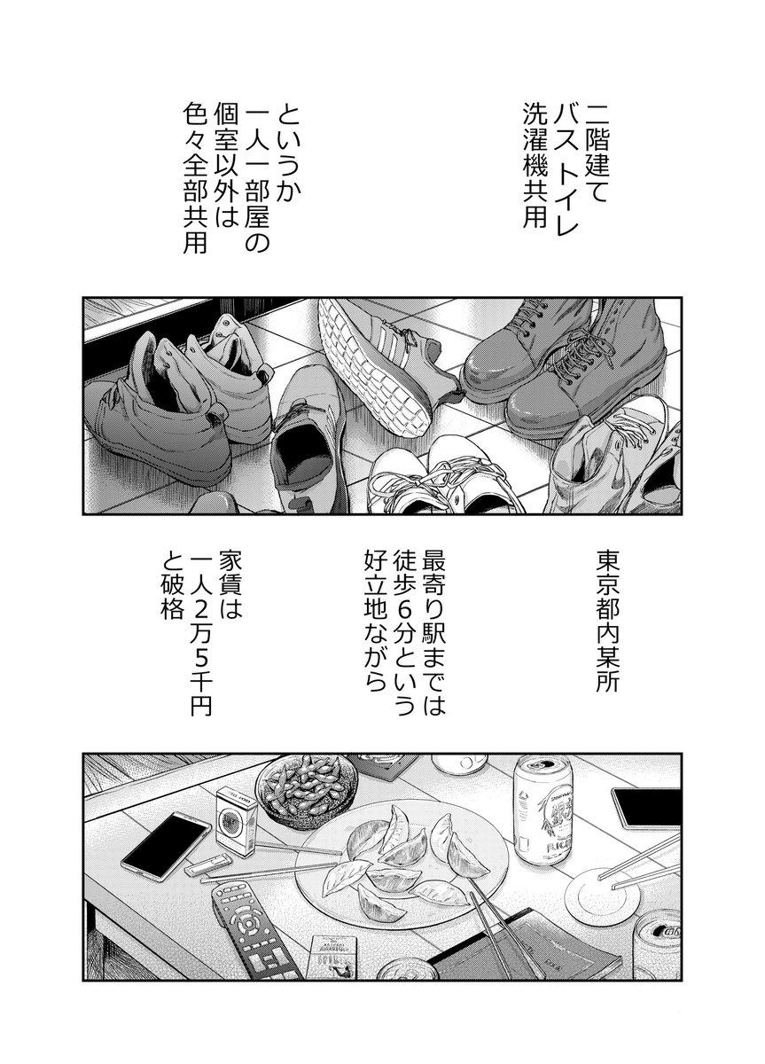 若手お笑い芸人の漫画14