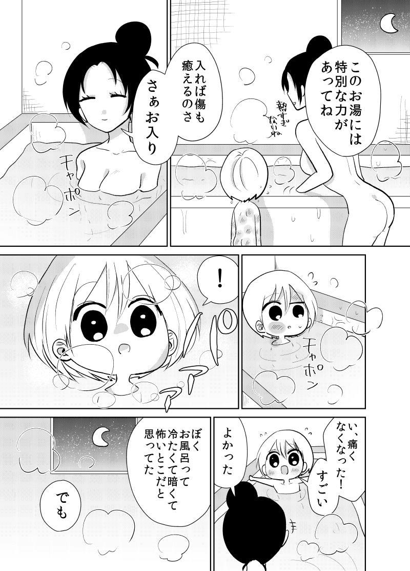 妖怪雨女による神隠し11