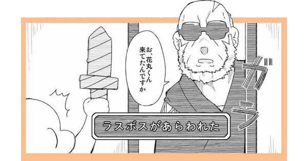 「泣き虫勇者」VS「コワモテおじいちゃん」の勝負に癒やされる
