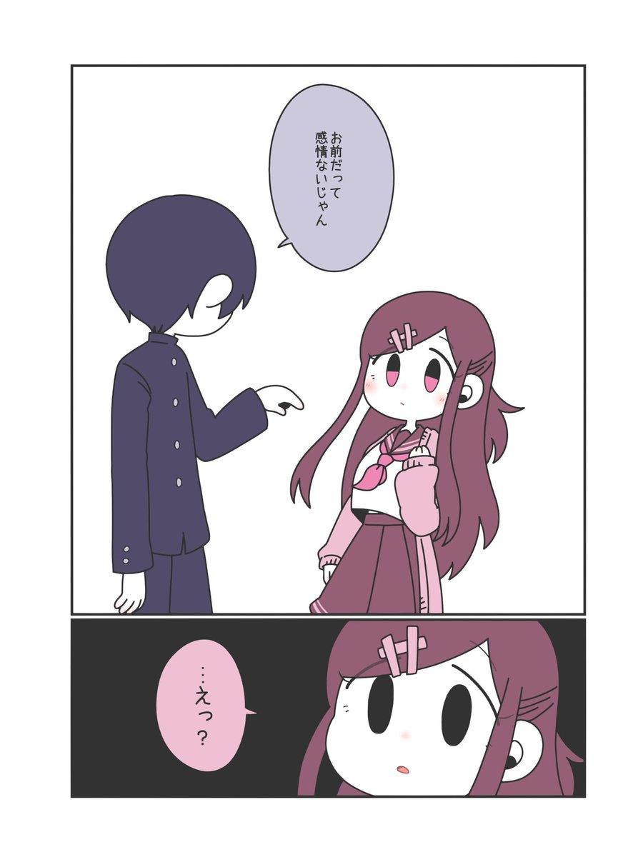 感情が見える女の子04