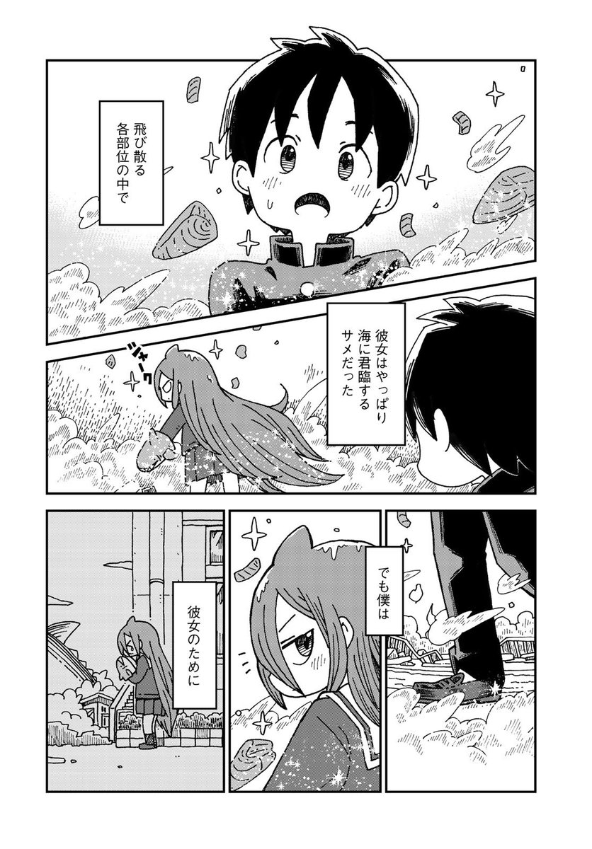 サメのような女の子の話25