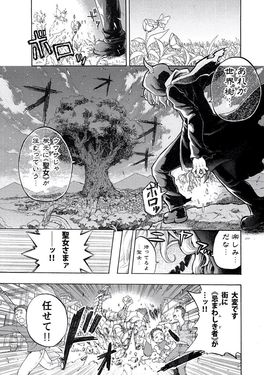 聖女さまが死神に●●されてしまう話01