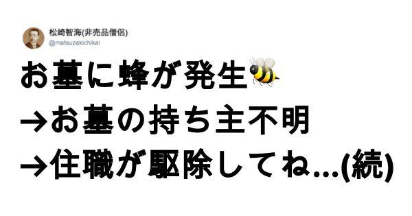 住職「大量の蜂に困ってます」Twitterに悩みを投稿すると奇跡が起きた