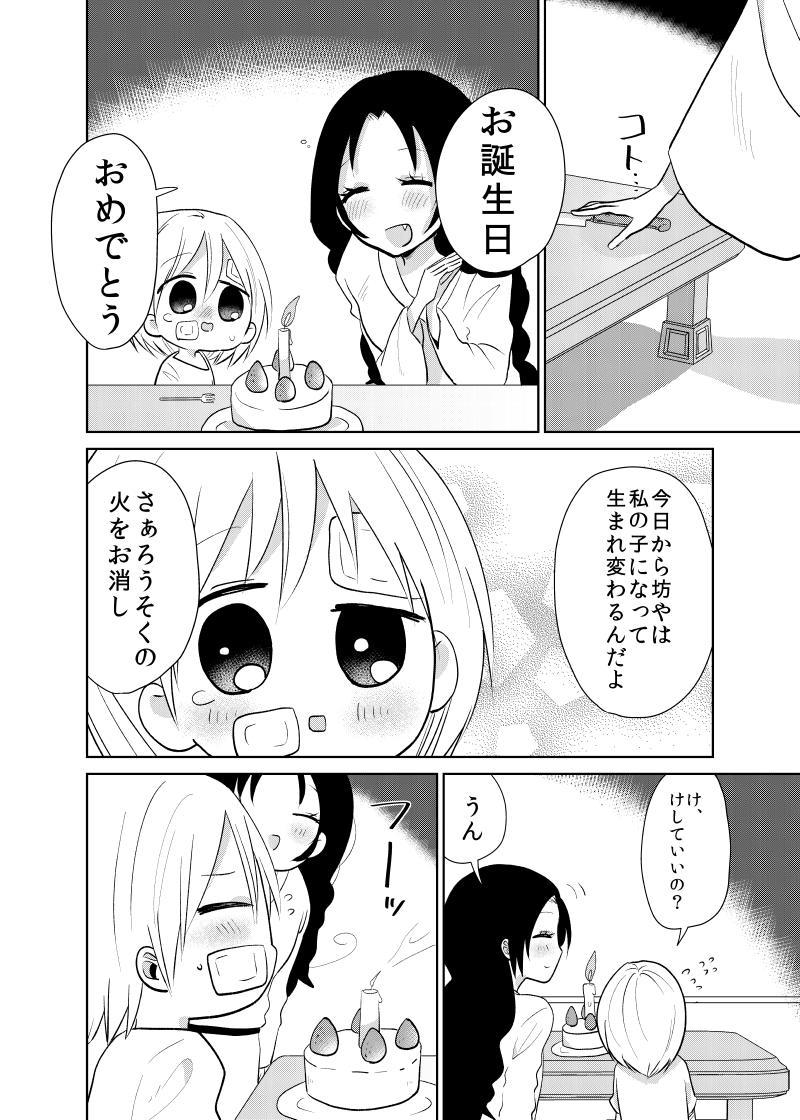 妖怪雨女による神隠し06