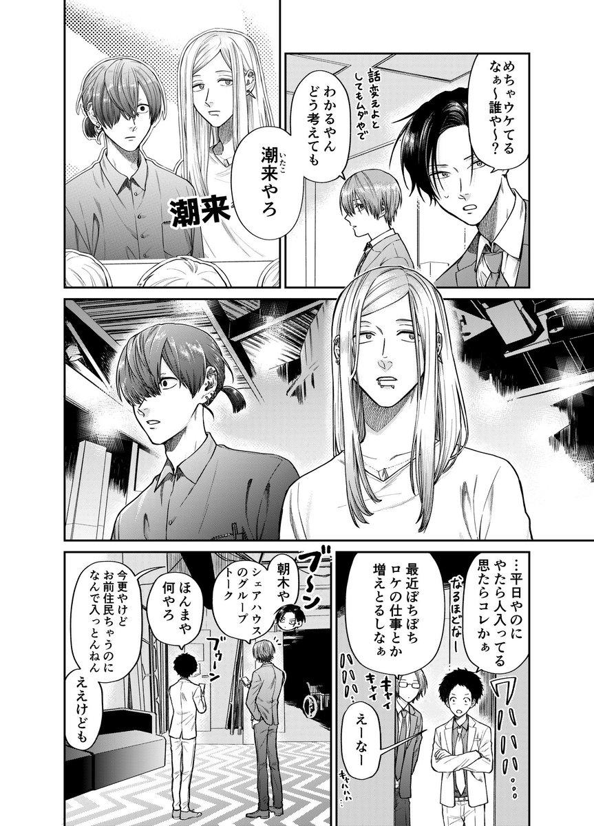 若手お笑い芸人の漫画12