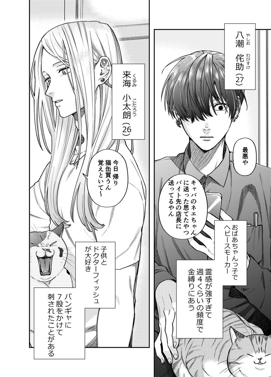 若手お笑い芸人の漫画02