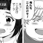 【新メニュー】やせっぽちとふとっちょ 第22話