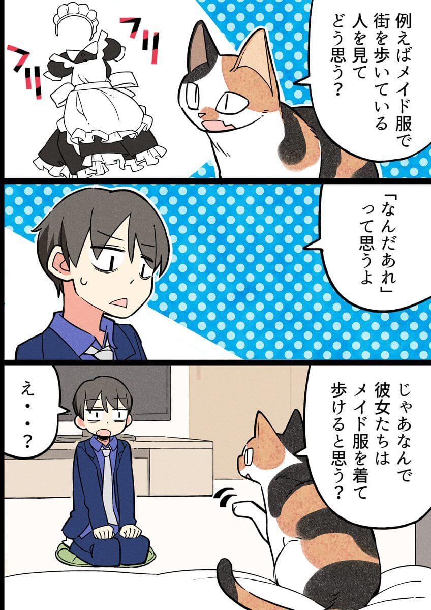 人の目を気にしない猫の話11