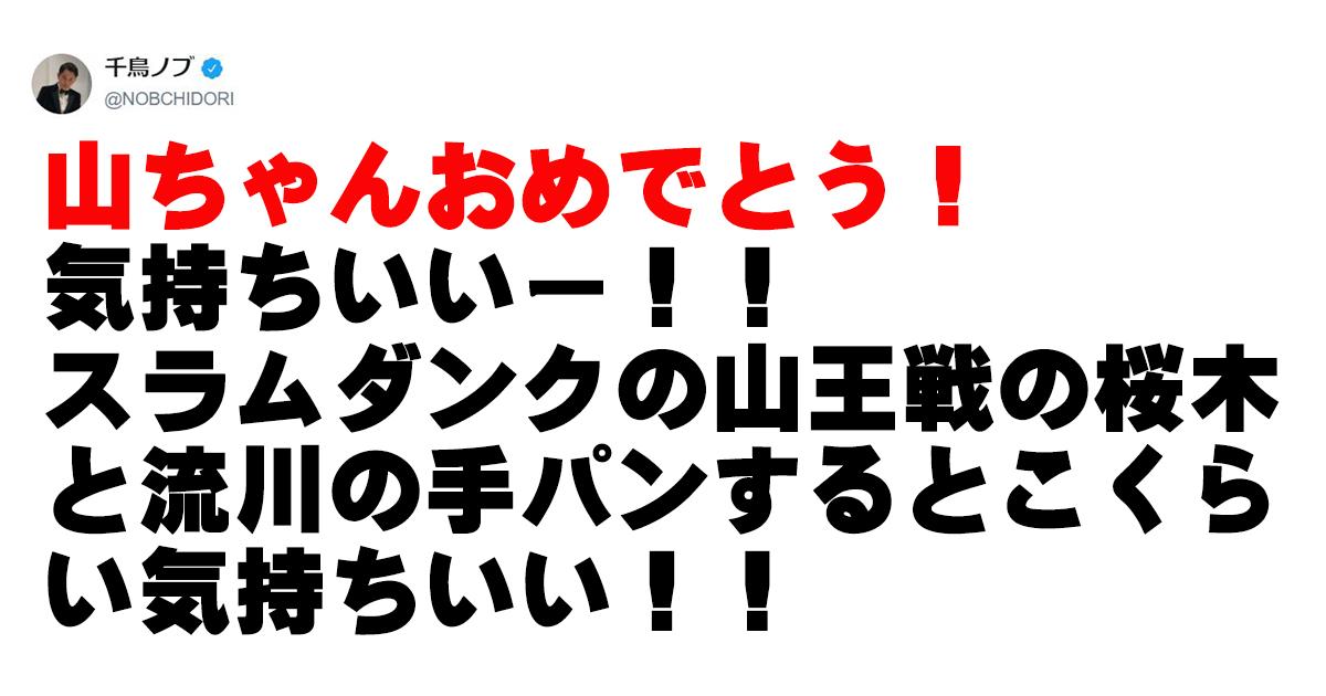 【ネットの反応】山ちゃんと蒼井優が結婚!異色カップルにTwitterでは喜びの声