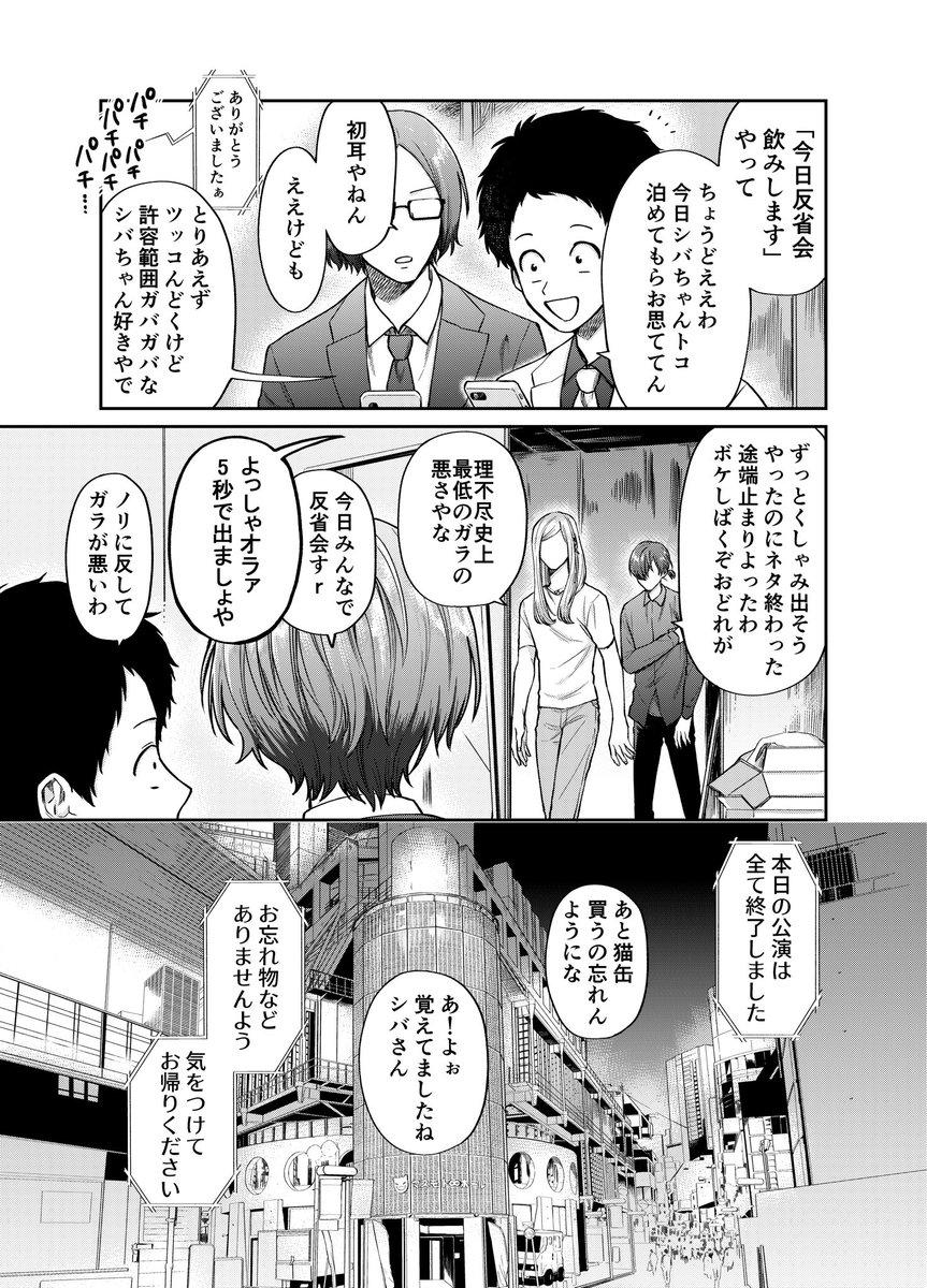 若手お笑い芸人の漫画13