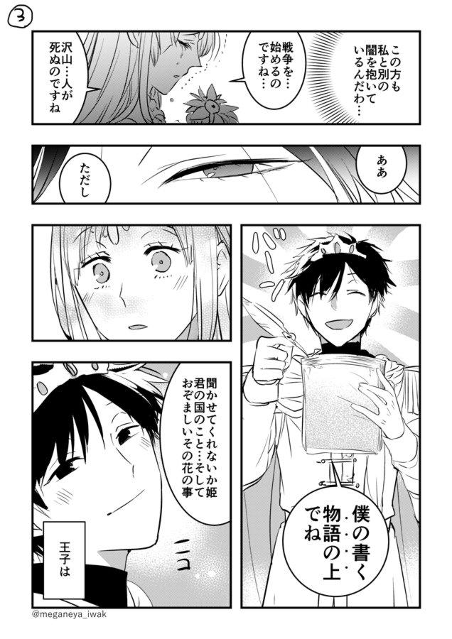 闇の花を抱く姫と隣国の王子の話 3