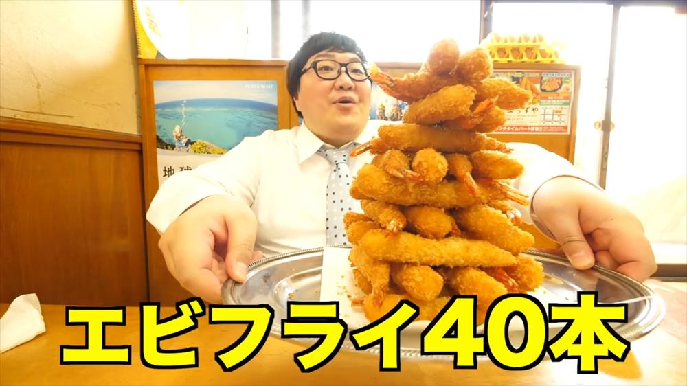 【大食い】40本のエビフライタワーを食べきるまで帰れませんやったら過酷すぎた!.mp4.00_01_21_23.Still007_r