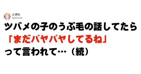 青森県民「毛がパヤパヤしてる」日本の広さを感じた方言まとめ 9選