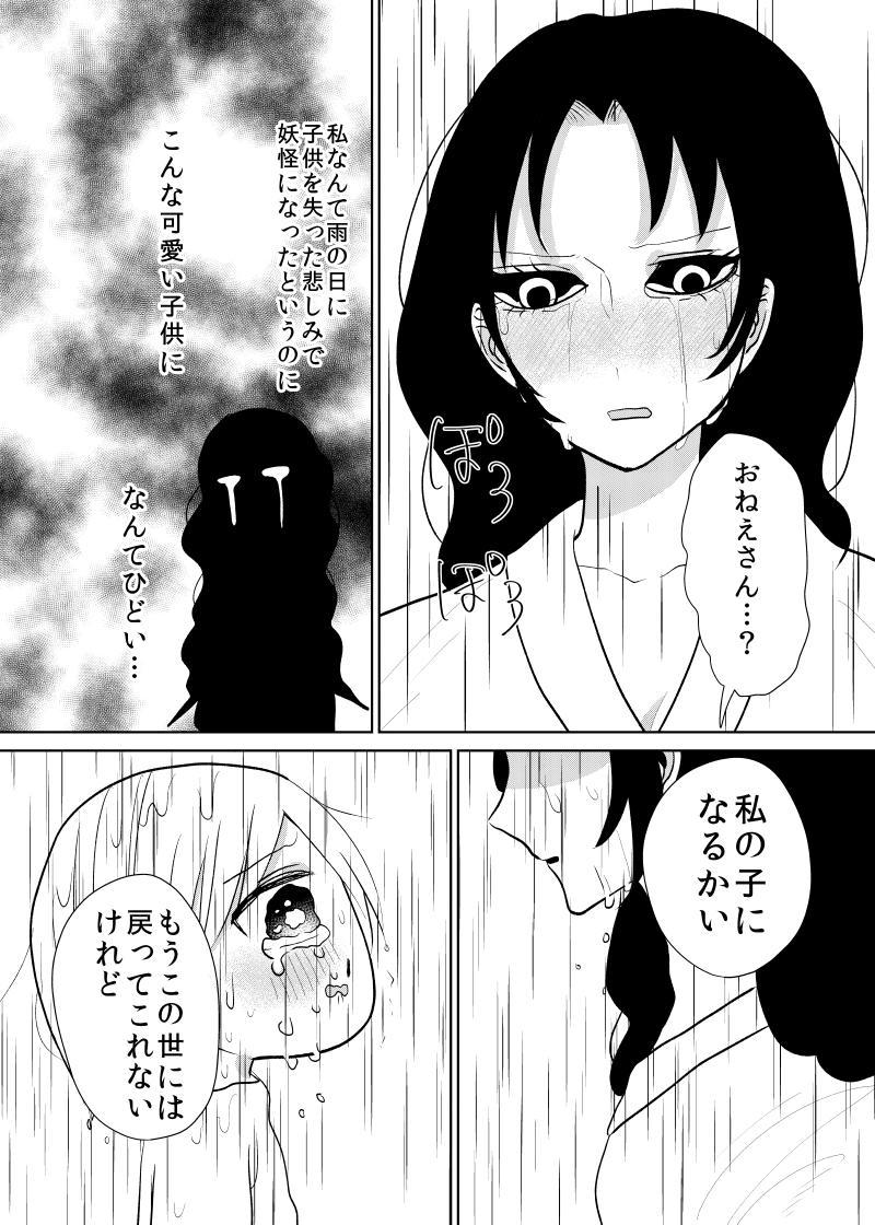 妖怪雨女による神隠し03
