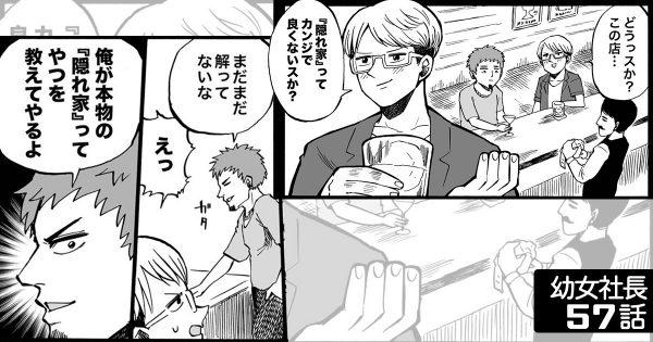 【かくれが】幼女社長 第57話