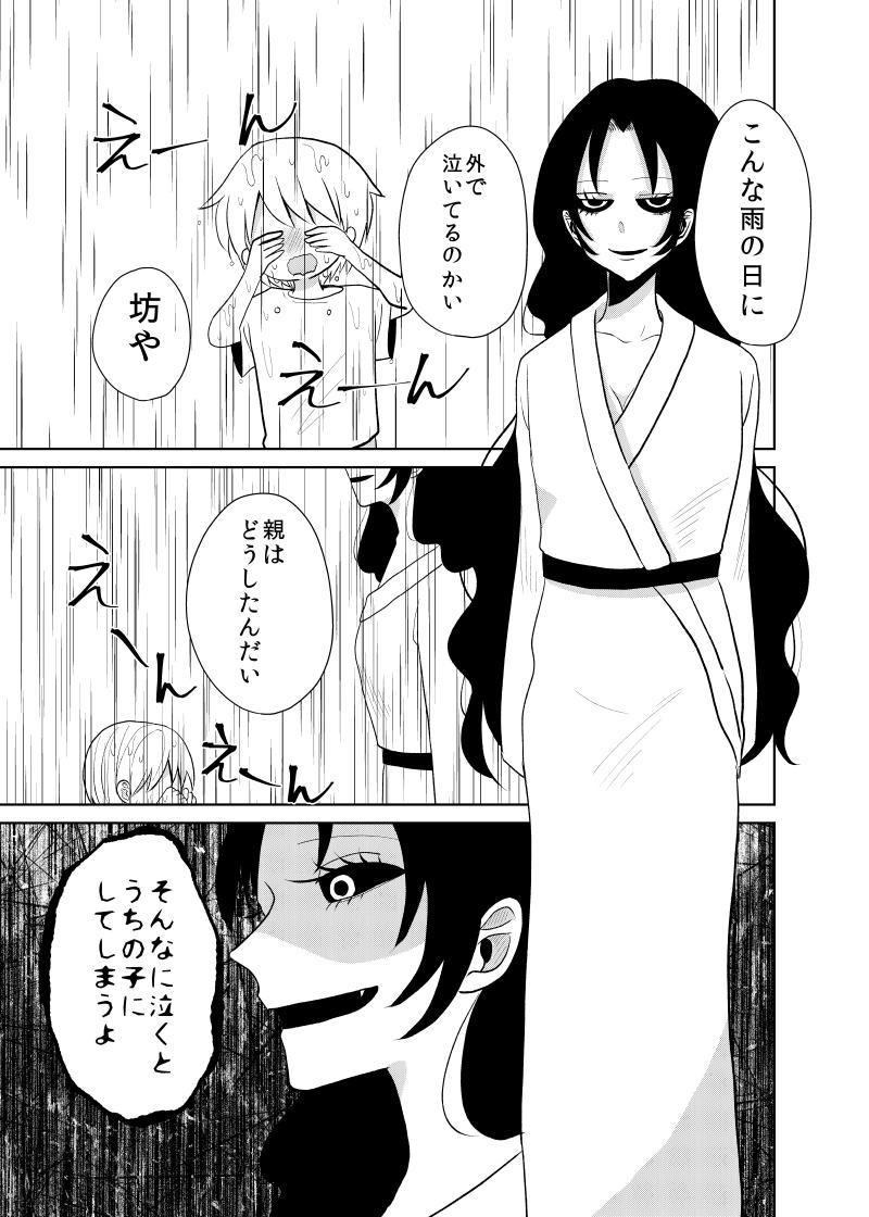 妖怪雨女による神隠し01