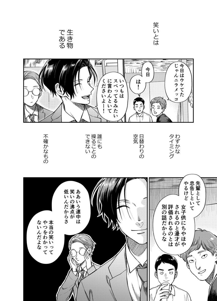 若手お笑い芸人の漫画08