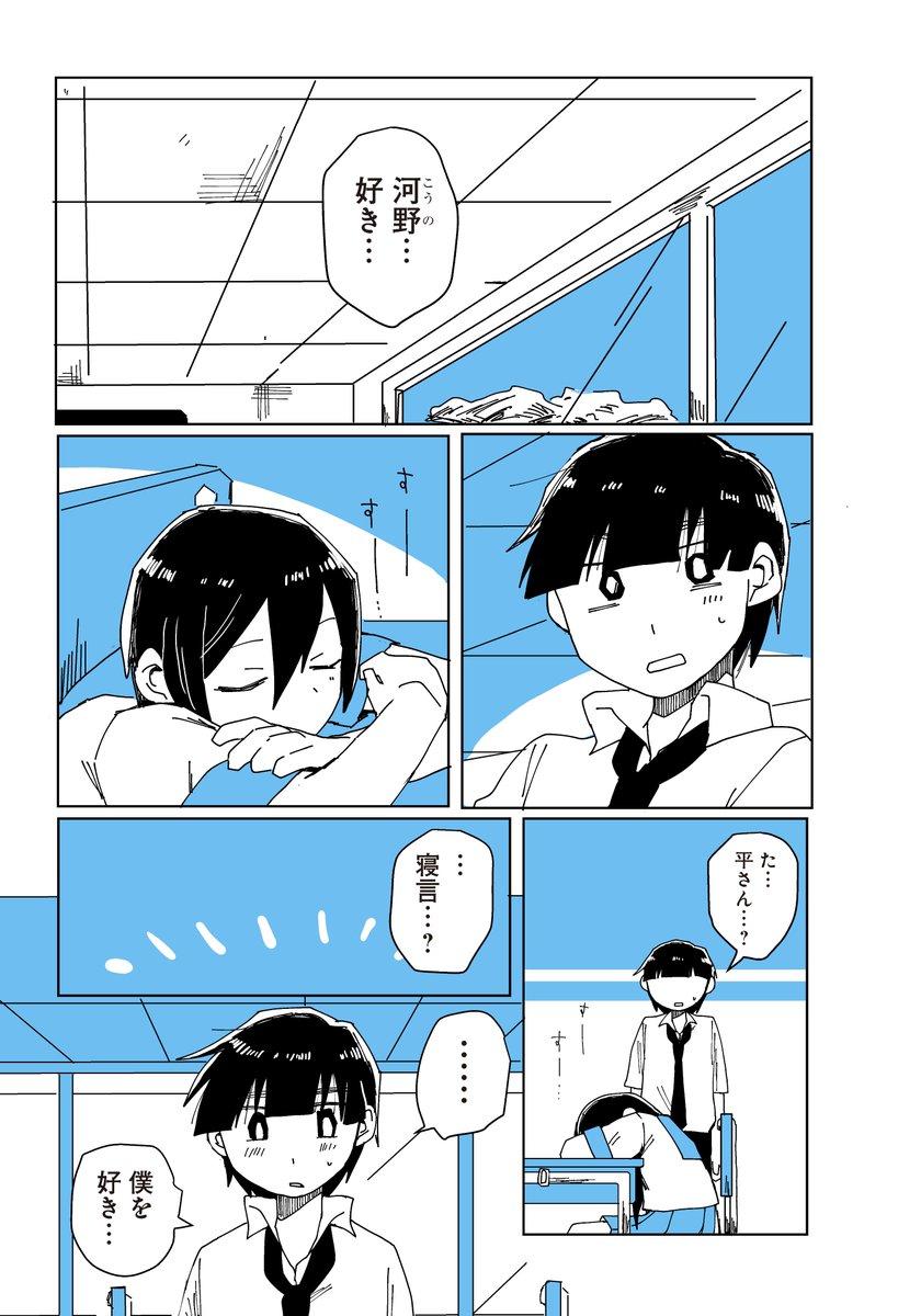 寝言の話02