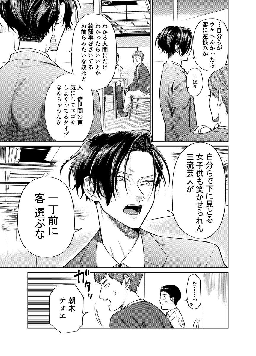 若手お笑い芸人の漫画09