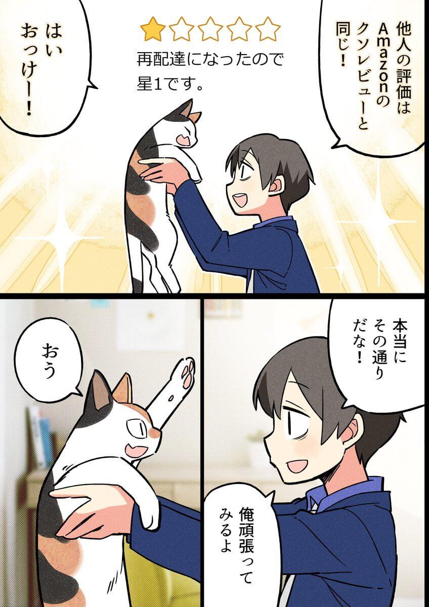 人の目を気にしない猫の話20
