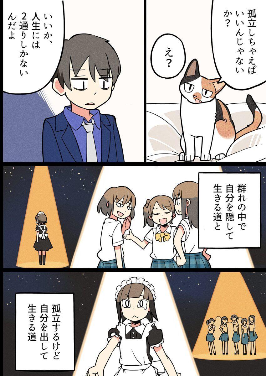 人の目を気にしない猫の話13