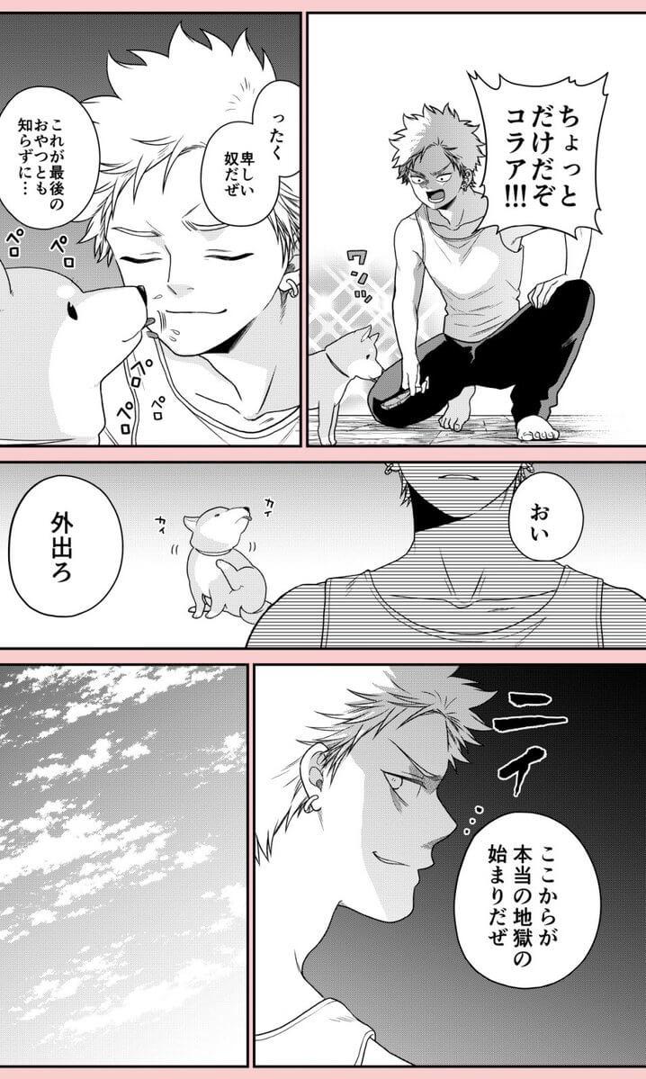ペットに優しいいじめっ子 04
