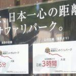 ここまで自虐されたら行っちゃうよね…「姫路セントラルパーク」のポスターが話題に