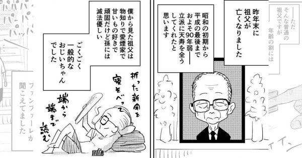 亡きおじいちゃんの趣味は…。思い出漫画『誰も知らない伝説の戦士に捧ぐ』が泣ける