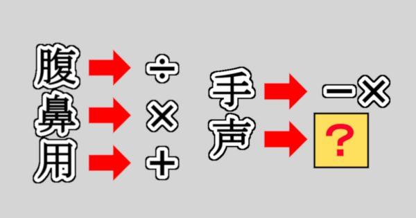 【クイズ:ひらめきが大事】ハテナに入る記号はどれでしょう?