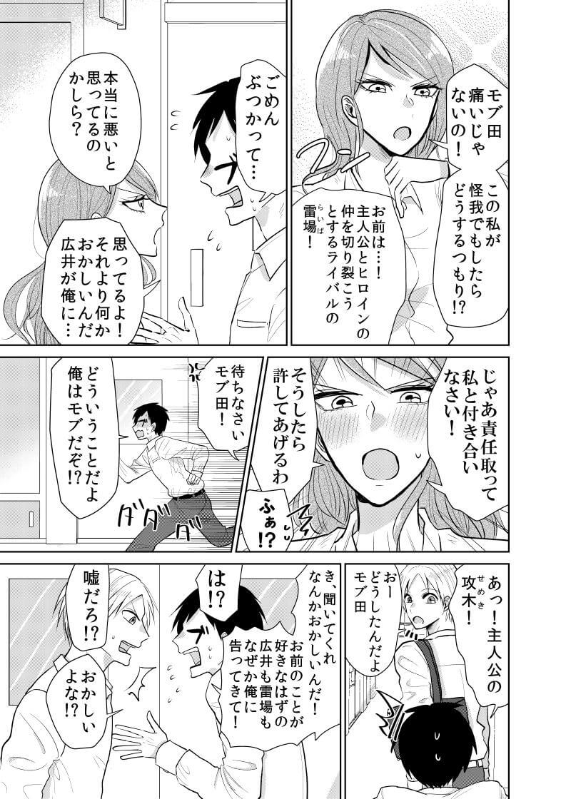 モブが超モテる漫画03