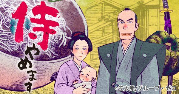 samurai_yamemasu_eye