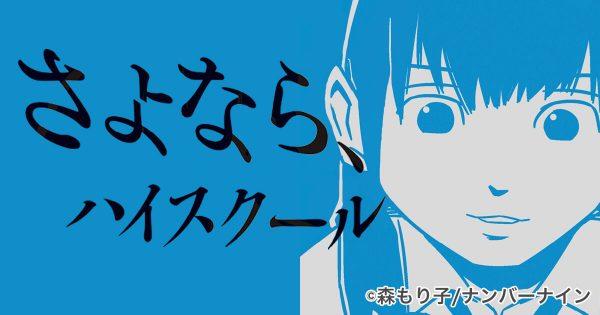 sayonara_HighSchool_eye