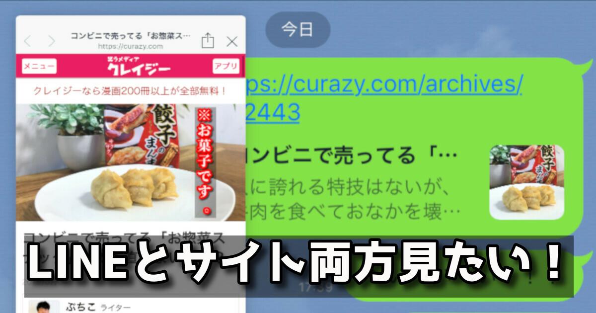iPhoneユーザーさん!LINEとウェブサイトは「1画面で同時に見れる」よ📱✨