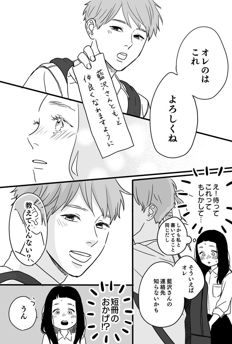 両片思いの七夕03