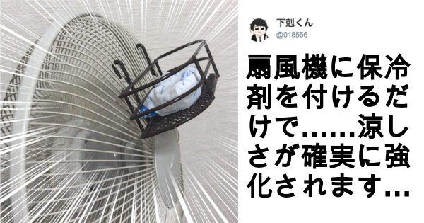 扇風機保冷剤