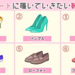 【心理テスト】初デートで履きたい靴からわかる「恋愛第一印象」