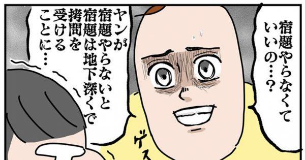 「子供に宿題をさせる難しさ」が痛いほどよくわかる漫画